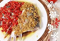 #硬核菜谱制作人#双色剁椒蒸鱼头的做法