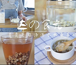 炎炎夏日喝了就会变美的汤汤水水的做法