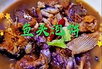 #中秋团圆食味#,鱼头泡饼的做法