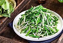极妙厨房丨韭菜炒豆芽的做法