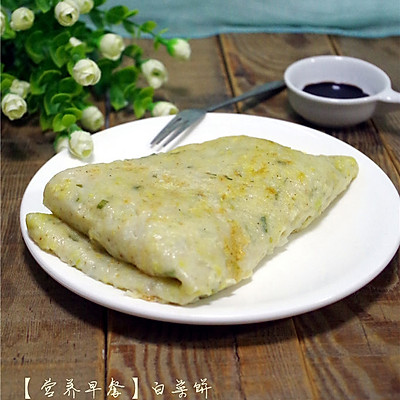 【营养早餐】白菜饼