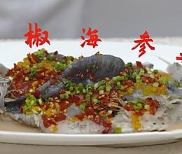 创意湘菜——剁椒海参斑的做法