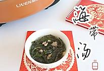 韩式海带汤#利仁美食穿越#的做法