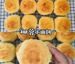 超简单一次发酵‖香甜松软的椰蓉小面包。的做法