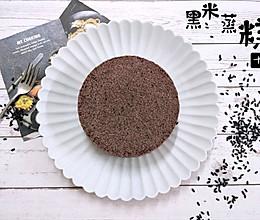 奶香黑米蒸糕(低脂健康,无需烤箱)#春季减肥,边吃边瘦#的做法