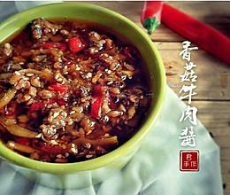 香菇牛肉酱的做法