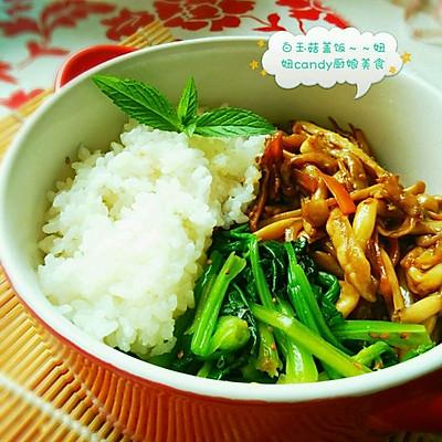 白玉菇盖饭——午餐饭盒首选