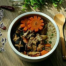 胡萝卜香菇排骨蒸饭#方太一代蒸传#