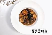 #餐桌上的春日限定#香菇素鲍鱼的做法