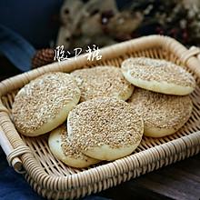 #秋天怎么吃#快手椒盐芝麻烧饼