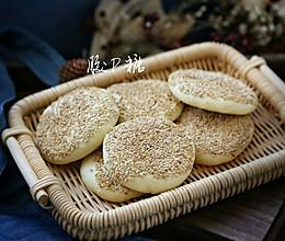 #秋天怎么吃#快手椒盐芝麻烧饼的做法