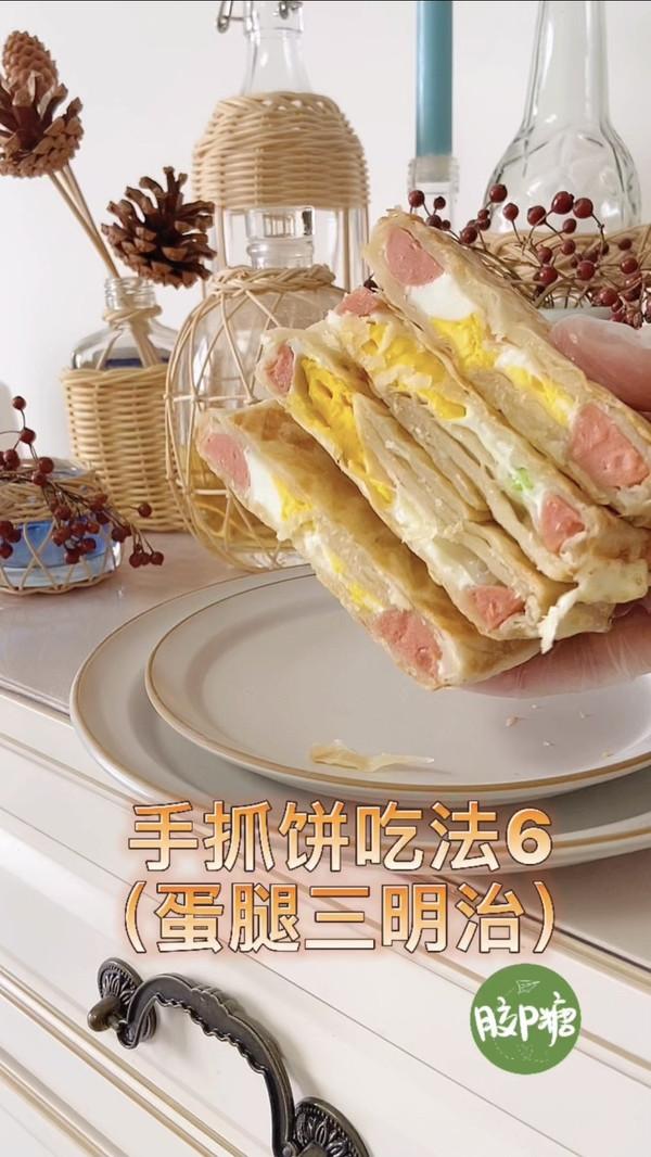 快手早餐~手抓饼吃法6(蛋腿三明治)