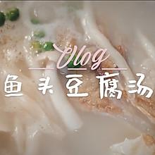 #美食视频挑战赛#滋补好喝|鱼头豆腐汤