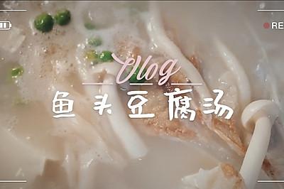 滋补好喝|鱼头豆腐汤