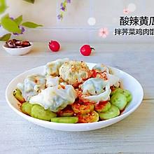 #餐桌上的春日限定#酸辣黄瓜拌荠菜鸡肉馄饨
