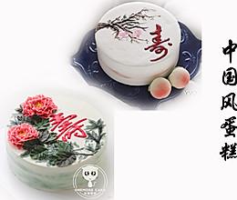 中国风蛋糕制作视频的做法
