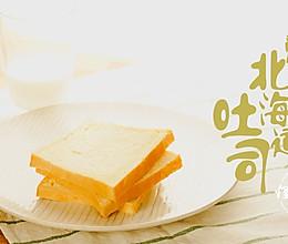 爱睡觉的北海道吐司——地区特色面包篇No.1 的做法