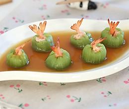 清爽鲜虾丝瓜盅 宝宝辅食微课堂的做法