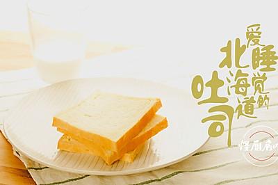 爱睡觉的北海道吐司——地区特色面包篇No.1