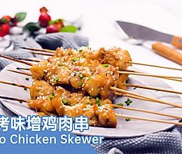 【香烤味增鸡肉串】一看就会的日式烤箱菜!的做法