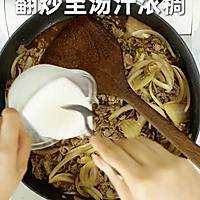 【日式肥牛饭】漫画里走出来的销魂肥牛饭,肉汁鲜美,吃完就哭了的做法图解18