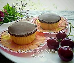 酸奶蛋糕VS巧克力冰淇淋的做法
