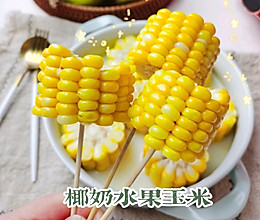 椰奶水果玉米的做法