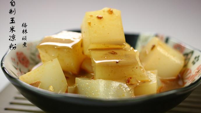 自制玉米凉粉