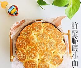 儿时记忆味道㊙️蜂蜜脆底小面包简单易做的做法