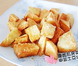 椒盐土豆块~我的独家小吃~的做法