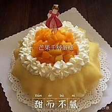 芒果千層蛋糕(新手0失敗)