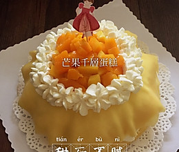 芒果千层蛋糕(新手0失败)的做法