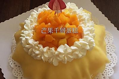 芒果千层蛋糕(新手0失败)
