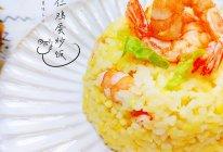 金黄色的虾仁鸡蛋炒饭(宝宝版)的做法
