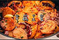 干锅土豆片️️我心中最好吃的土豆吃法,简单下饭的做法