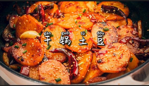 干锅土豆片️️我心中最好吃的土豆吃法,简单下饭