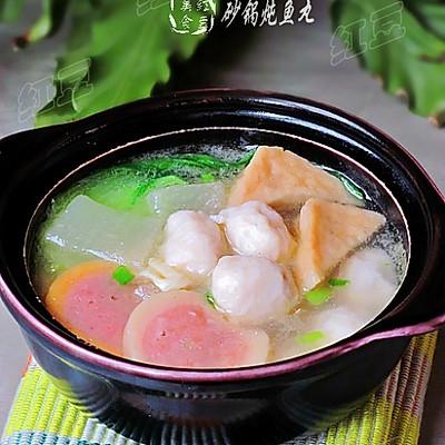 砂锅炖鱼丸