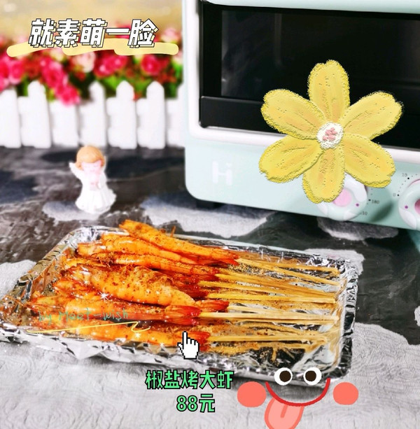 秒杀烧烤店的椒盐烤虾的做法