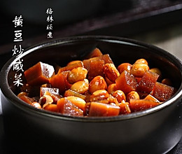 咸菜炒黄豆的做法