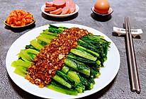 #换着花样吃早餐#蚝油蒜蓉油麦菜的做法