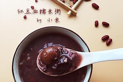 红豆血糯米粥(女人必吃)