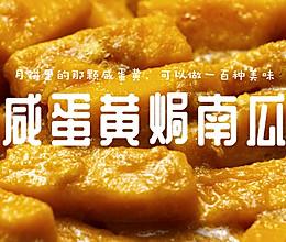 万物皆可咸蛋黄  配南瓜简单易做  软糯不腻全扫光的做法