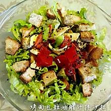 油醋汁烤面包粒蔬菜沙拉