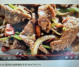 青椒牛肉 如何炒出嫩滑牛肉(学习记录小高姐)的做法