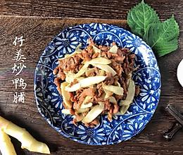 一鸭三吃系列之二:仔姜炒鸭脯的做法