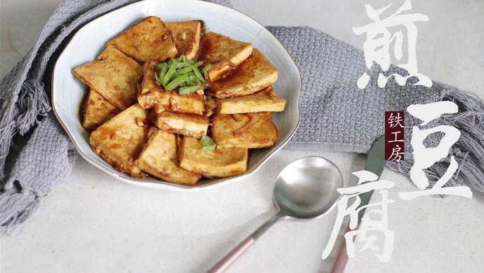 豆腐煎一煎更好吃哦~