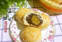 豆沙蛋黄酥(玉米油版)的做法