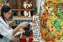 秘制蒜香微辣纸包鱼的做法
