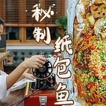 秘制蒜香微辣纸包鱼