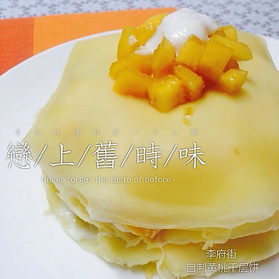 黄桃千层蛋糕(自制淡奶油版)